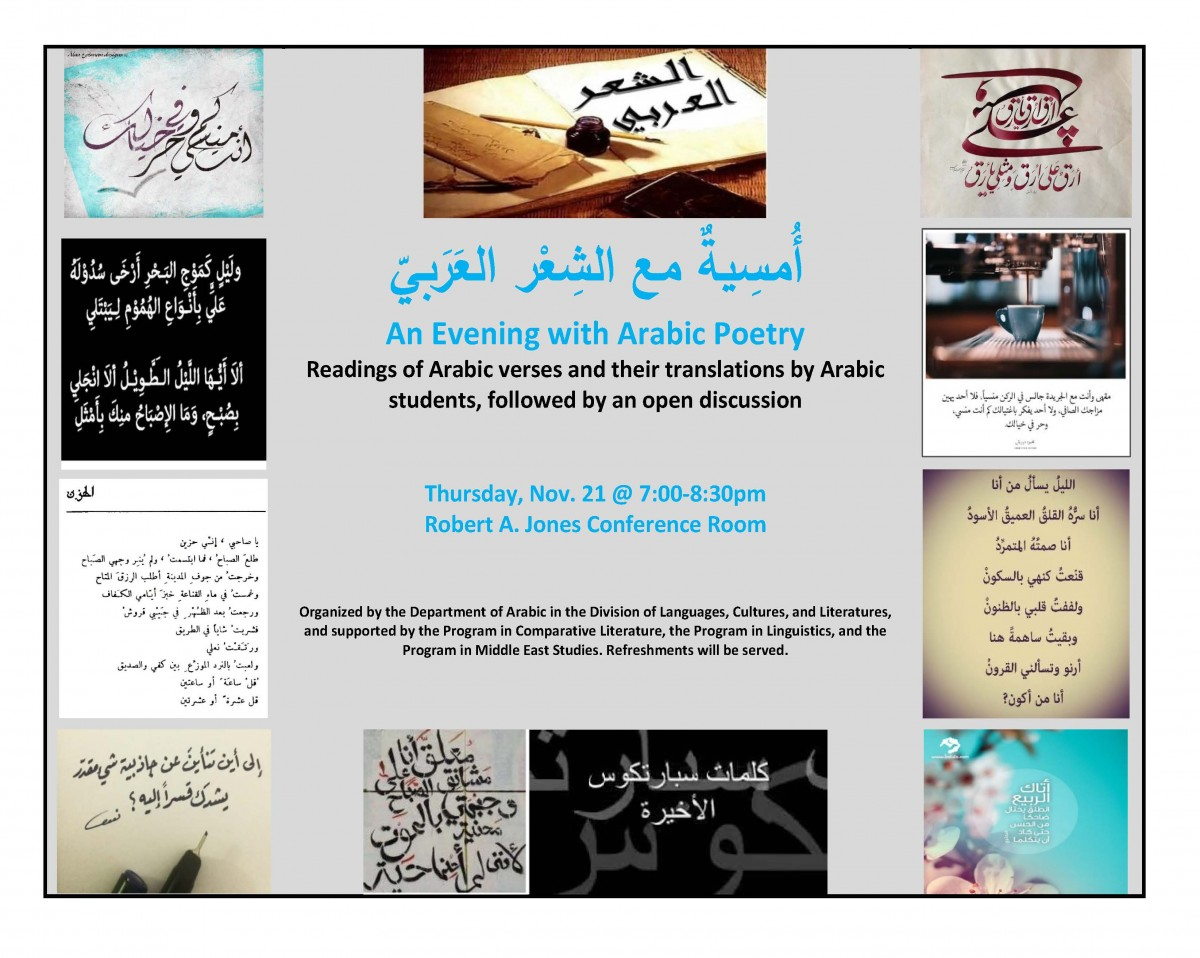Arabic Poetry Evening Poster
