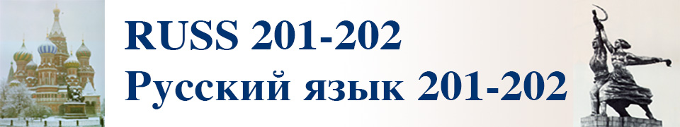 Russian 201-202 Русский язык 201-202